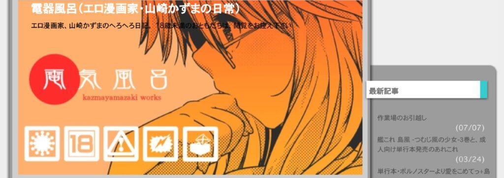 山崎かずまの公式サイト