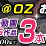 3本で3000円(税込)!@OZ「スマホ対応動画&マンガ・CG」まとめ買いキャンペーン特設ページ