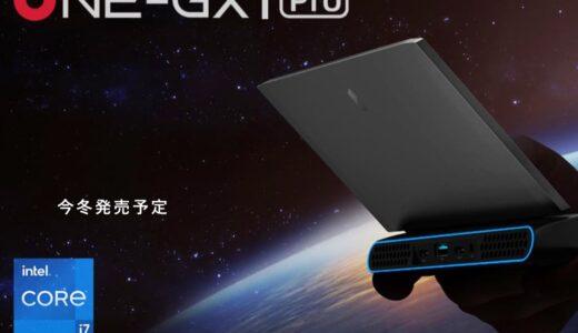 エロゲーや同人ゲームにも最適!5Gにも対応の小型ゲーミングPC『OneGX1 Pro』