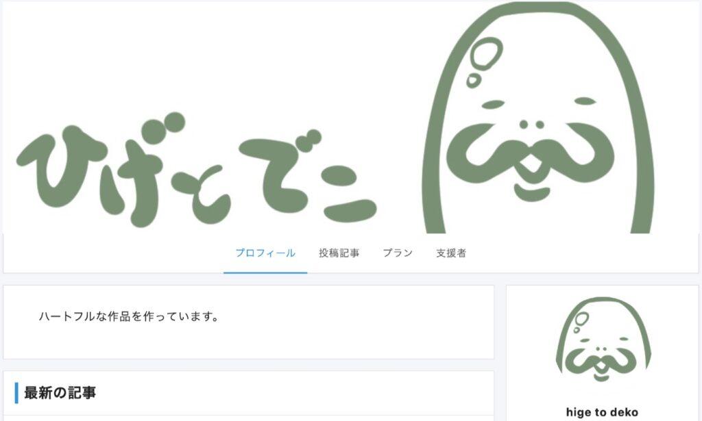 Hige to deko(ヒゲトデコ)