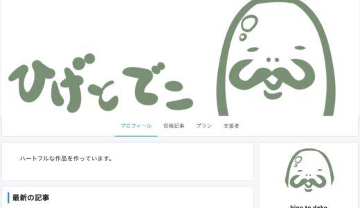 Hige to deko(ヒゲトデコ):同人ゲームサークル (キリエの異界漂流記/異世界通信)