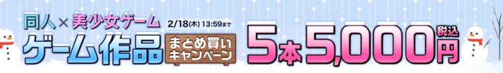 同人×美少女ゲーム 合同企画 ゲーム作品まとめ買いキャンペーン