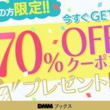 DMMブックス 70%オフクーポン