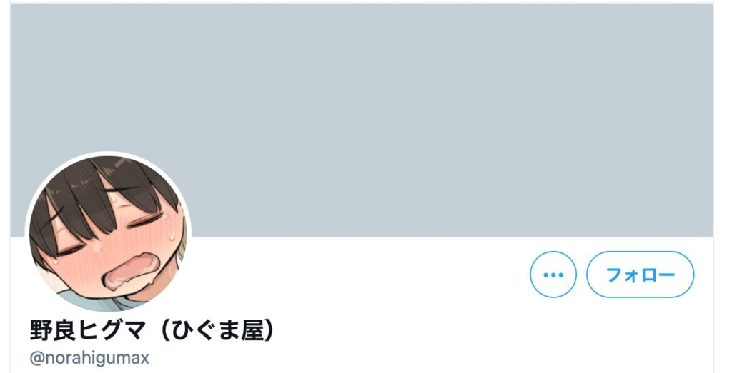 ひぐま屋(野良ヒグマ):おねショタ系同人漫画・CG