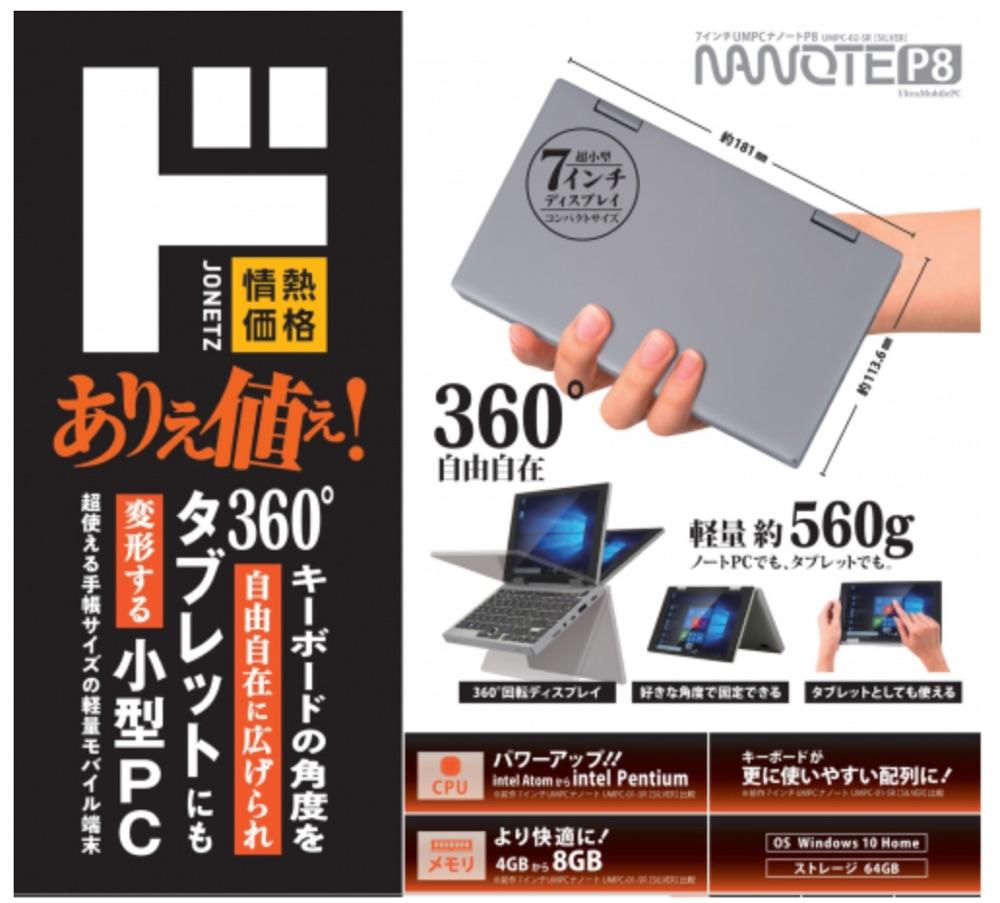 ドン・キホーテが3万円台で買える7インチ小型ノートPC「NANOTE P8」