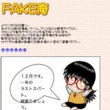 FAKE庵