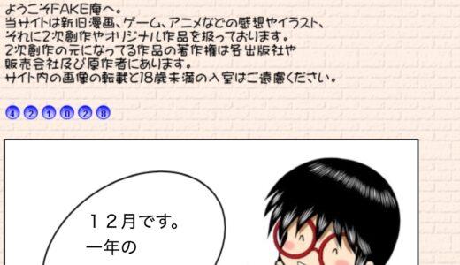 FAKE庵:同人漫画 (だまされ美剣士コロナ/プロジェクトNTR)