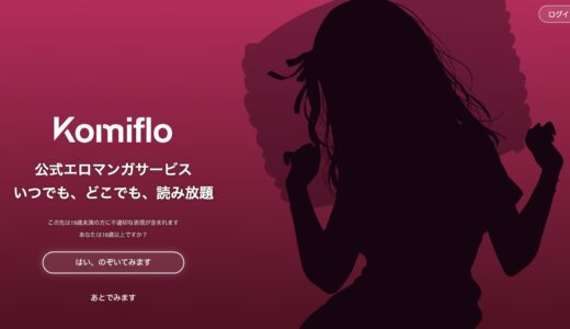 北海道はショタ、岡山はSM好き!?Komifloが都道府県別エロマンガ人気ジャンルを公開!