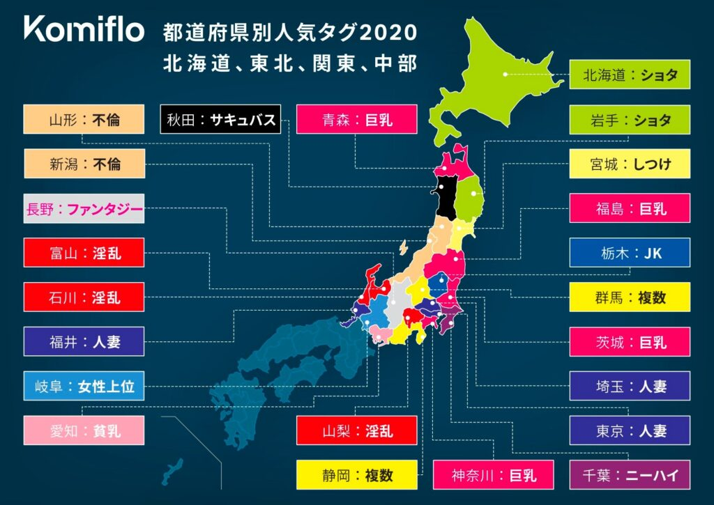 Komifloが都道府県別エロマンガ人気ジャンルを公開