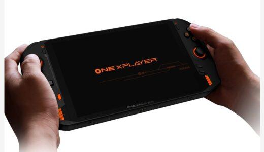 8.4インチのゲーミング向けハンドヘルドPC「ONE XPLAER」