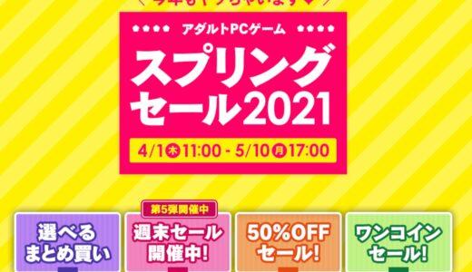 エロゲー100本セットで500円も!FANZAでセール開催中!