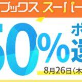 DMMブックスが50%還元になるDMMブックススーパーセールが開催中!